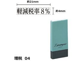 シヤチハタ/Xスタンパー増税4 4×21mm角 軽減税率8% 黒/NK9K