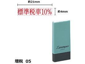 シヤチハタ/Xスタンパー増税5 4×21mm角 標準税率10% 赤/NK10R