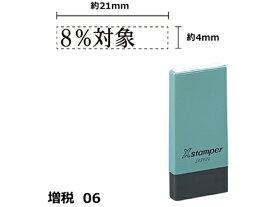 シヤチハタ/Xスタンパー増税6 4×21mm角 8%対象 黒/NK11K