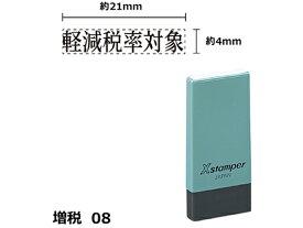 シヤチハタ/Xスタンパー増税8 4×21mm角 軽減税率対象 黒/NK13K