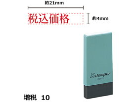 シヤチハタ/Xスタンパー増税10 4×21mm角 税込価格 赤/NK15R