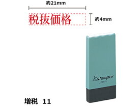 シヤチハタ/Xスタンパー増税11 4×21mm角 税抜価格 赤/NK16R