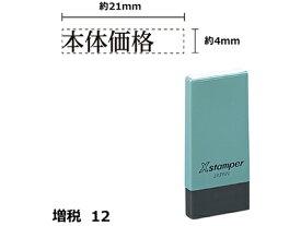 シヤチハタ/Xスタンパー増税12 4×21mm角 本体価格 黒/NK17K