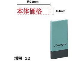 シヤチハタ/Xスタンパー増税12 4×21mm角 本体価格 赤/NK17R