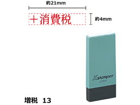 シヤチハタ/Xスタンパー増税13 4×21mm角 +消費税 赤/NK18R