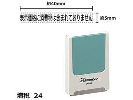シヤチハタ/Xスタンパー増税24 表示価格含まれない 黒/KS24K