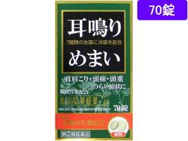 【第(2)類医薬品】薬)奥田製薬/奥田脳神経薬 M 70錠