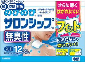 【第3類医薬品】薬)久光製薬/のびのびサロンシップFαハーフ 12枚