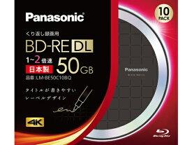 【お取り寄せ】パナソニック/1回録画2倍速 BD-R 50GB ブラック 10枚