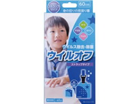 大木製薬/ウイルオフ ファン ストラップタイプ 60日用 ブルー