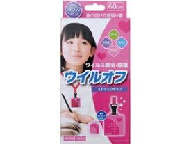 大木製薬/ウイルオフ ファン ストラップタイプ 60日用 ピンク