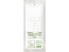 オルディ/消毒済グラス袋 200枚/DG-200