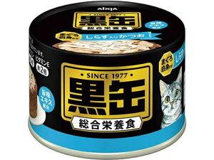 【お取り寄せ】アイシア/黒缶 しらす入りかつお(まぐろ白身のせ)