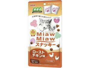 【お取り寄せ】アイシア/MiawMiawスナッキー ローストチキン味