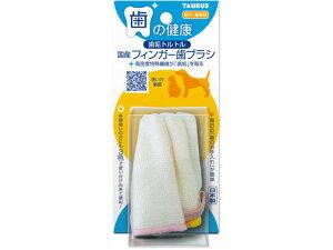 【お取り寄せ】トーラス/国産 フィンガー歯ブラシ 3ケ