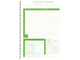 【お取り寄せ】OBC/単票源泉徴収簿 A4タテ 500枚/5166