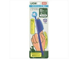 【お取り寄せ】LION/指サック歯 ブラシ コンパクト 1本