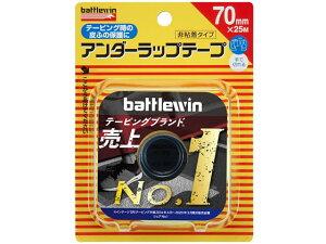 【お取り寄せ】ニチバン/バトルウィン アンダーラップテープ 70mm×25m 1ロール