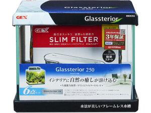 【お取り寄せ】ジェックス/グラステリア250 6点セット