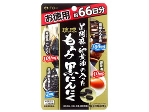 【お取り寄せ】井藤漢方製薬/琉球もろみ 黒にんにく 徳用