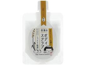 ヘルス/まいちゃんの肌磨き お米のボディスクラブ (保湿)
