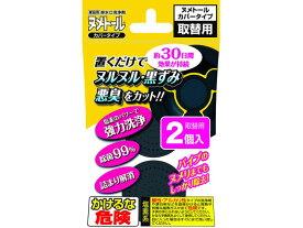 【お取り寄せ】UYEKI/ヌメトール カバータイプα 取替(2個入り)