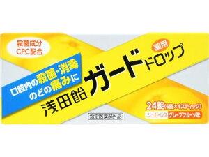【お取り寄せ】浅田飴/ガードドロップGF 〈グレープフルーツ味〉 24粒