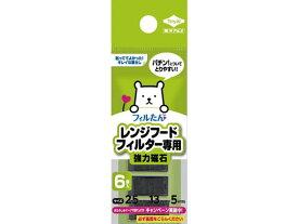 【お取り寄せ】東洋アルミ/レンジフードフィルター専用 強力磁石 6枚