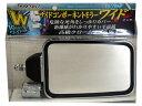 カシムラ/サイドコンポーネントミラー ワイド/KM-967