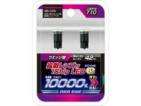 カシムラ/6灯LEDウエッジ球 拡散レンズ T10/NB-005