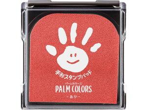 シヤチハタ 手形スタンプパッド パームカラーズ HPS-A...