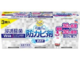 アース製薬/らくハピ お風呂の防カビ剤 無香性 (3個入)