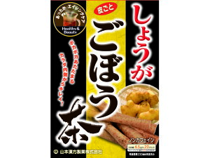 【お取り寄せ】山本漢方/しょうがごぼう茶 4.5g×20包