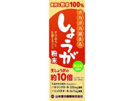 【お取り寄せ】山本漢方/しょうが粉末 25g