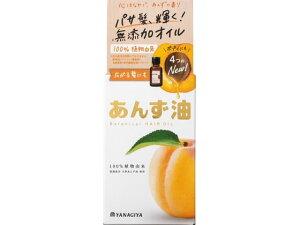 【お取り寄せ】柳屋本店/柳屋 あんず油 [小] 30ml