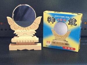 【お取り寄せ】静岡木工/神棚用 神具 神鏡 2寸