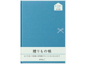 【お取り寄せ】ミドリ/HF 贈りもの帳〈A5〉 青×3冊/34498006