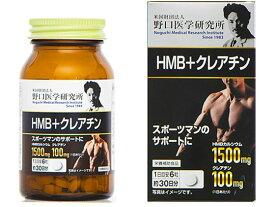 【お取り寄せ】明治薬品/野口医学研究所 HMB+クレアチン 180粒