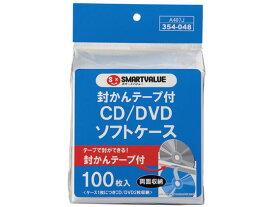 【お取り寄せ】スマートバリュー/CD/DVDソフトケース 両面 封緘テープ付 100枚/A407J