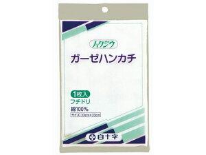 【お取り寄せ】白十字/ガーゼハンカチ ふちどり シロ