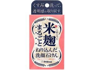 【お取り寄せ】ペリカン石鹸/米麹まるごとねり込んだ洗顔 75g