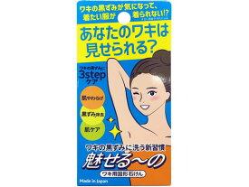 【お取り寄せ】ペリカン石鹸/魅せる~のワキ用固形石けん85g