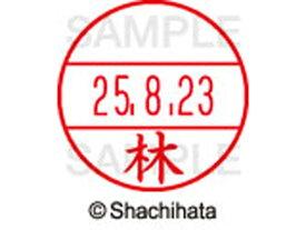 【お取り寄せ】シヤチハタ/データーネームEX12号マスター部既製 林 /XGL-12M-1681