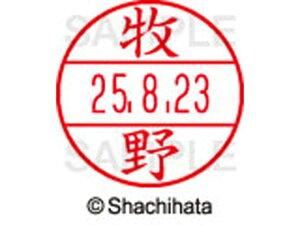 【お取り寄せ】シヤチハタ/データーネームEX12号マスター部既製 牧野 /XGL-12M-1807
