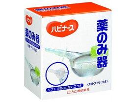 【お取り寄せ】ピジョンタヒラ/ハビナース 薬のみ器 K741 プラスチック