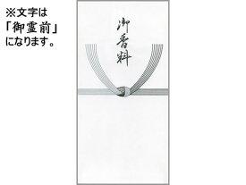うずまき/柾のし袋 万円型 御霊前 10枚/ノ1162
