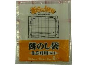 【お取り寄せ】システムポリマー/餅のし袋 0.5升用 5枚入×100袋/C-1000