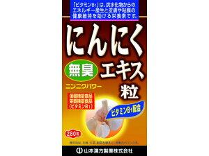 【お取り寄せ】山本漢方製薬/無臭にんにくエキス粒 280粒