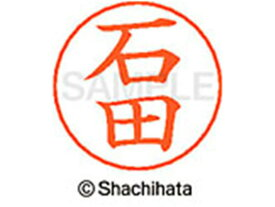 シヤチハタ/ネームペン用ネーム シルバー 既製 石田/X-GPS-0201