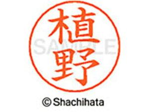 【お取り寄せ】シヤチハタ/ネームペン用ネーム シルバー 既製 植野/X-GPS-0357